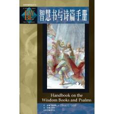 智慧书与诗篇手册