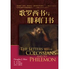 歌罗西书与腓利门书