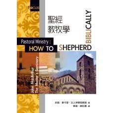 团购:5本《圣经教牧学》