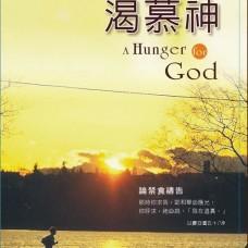 渴慕神--论禁食祷告