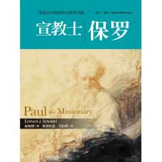 宣教士保罗