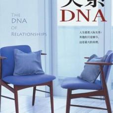 关系DNA