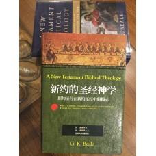 新约的圣经神学