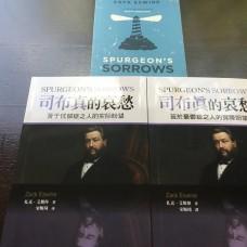《司布真的哀愁:苦于忧郁症之人的实际盼望》(Spurgeon's Sorrows)