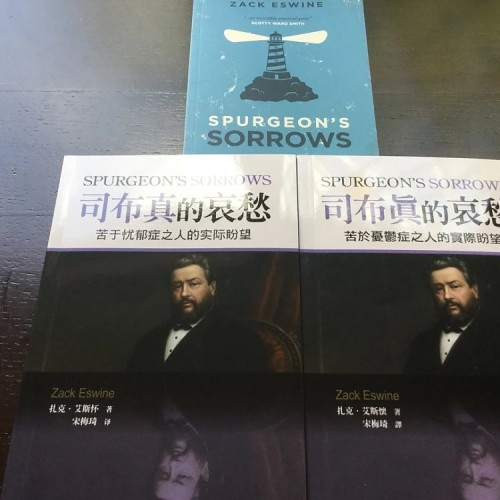 司布真的哀愁:苦于忧郁症之人的实际盼望》(Spurgeon's Sorrows)