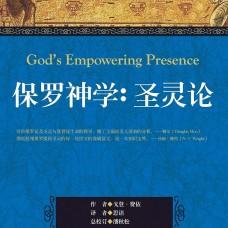 保罗神学:圣灵论God's Empowering Presence