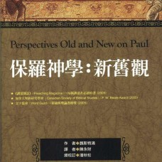 保罗神学:新旧观