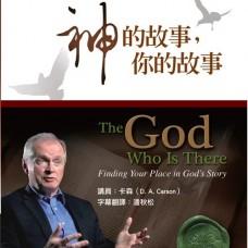 神的故事你的故事 DVD