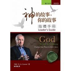 神的故事你的故事(指导手册)