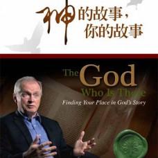 神的故事你的故事