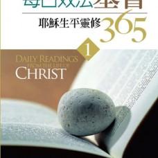 每日效法基督1