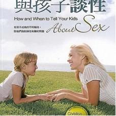如何与孩子谈性