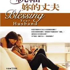 祝福你的丈夫