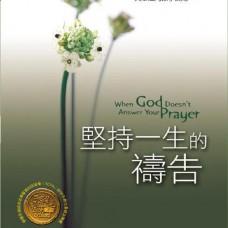 坚持一生的祷告