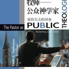 牧师——公众神学家:重拾失去的异象