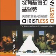 没有基督的基督教