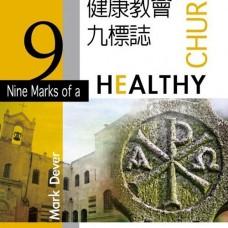 健康教會九标志
