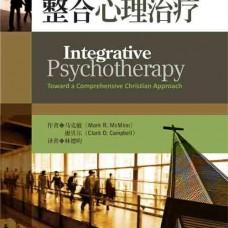 整合心理治疗(平裝)
