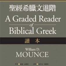 圣经希腊文进阶:读本