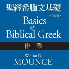 圣经希腊文基础:作业