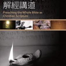 圣经神学与解经讲道