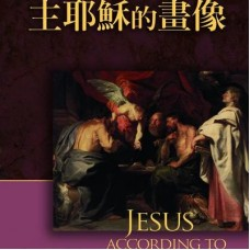 主耶稣的画像(繁体.精装)