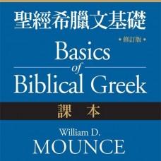 圣经希腊文基础:课本