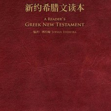 新约希腊文读本