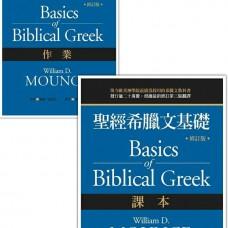 圣经希腊文基础《课本+作业》